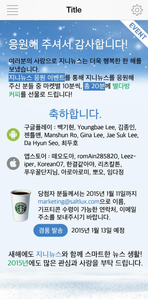 event_goobye2014_20141230상세페이지수정